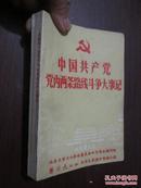 中国共产党党内两条路线斗争大事记