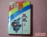 蒙山沂水新华章-----临沂市个体私营经济发展风采录 (精装本)