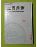 玉说汇编(精装影印本)仅印2000册