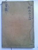 民国石印《东医宝鉴》二函十六册全