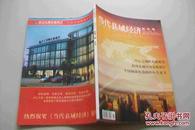 创刊号--当代县域经济