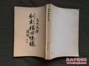剑影楼回忆录(1971年6月一版,竖排繁体字,)(33号箱)