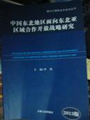 中国东北地区面向东北亚区域合作开放战略研究