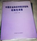 中国农业和农村经济结构战略性调整【满69包邮】