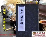 《大六壬集释》复印件-1函2册-风水地理古籍善本孤本秘本手抄本线装书