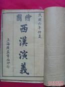 绘图 西汉演义(卷一)