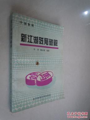 中国象棋:新江湖残局破解