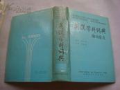 英汉学科词典