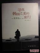 韩国大牌影视名星裴勇俊力作: 寻找韩国之美的旅行  1449