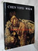1996年12月22日-1997年3月1日《陈逸飞回顾展图录》/陈逸飞画集