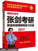 2017张剑考研英语阅读理解精练100篇考研红皮书