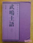 李方桂全集(4)武鸣土语