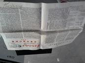 东方红红卫兵1967-7-18-文革小报
