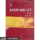 食品发酵与酿造工艺学(第2版)何国庆 中国农业出版社