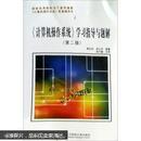 〈计算机操作系统〉学习指导与题解(第2版)