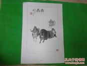 8开活页画选--40【一张自编号】