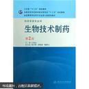 生物技术制药(第2版) 王凤山 人民卫生出版社 9787117143462