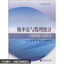 高等学校教材:概率论与数理统计(第4版)(简明本)