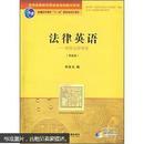 普通高等教育国家级规划教材系列:法律英语(附1张光盘)