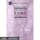 中国艺术教育大系·艺术概论