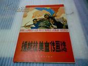 文革老画册,援越抗美宣传画选 品好 16张[展览画片当家人四张]2册合售