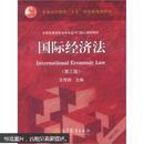 """普高高等教育""""十五""""国家级规划教材·全国高等学校法学专业16门核心课程教材:国际经济法(第3版)"""