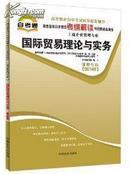 正版00149 0149国际贸易理论与实务自考通辅导 考纲解读最新版