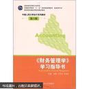 """中国人民大学会计系列教材·普通高等教育""""十一五""""国家级规划教材:《财务管理学》学习指导书(第6版)"""