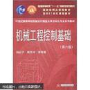 机械工程控制基础(第6版)