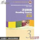 泛读教程. 3. 学生用书