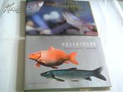 中国淡水鱼类原色图集 1  2 两册 精装全彩