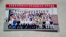 菏泽医学专科学校2007级中西医结合专业1班毕业合影留念