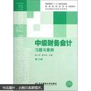 """普通高等教育""""十一五""""国家级规划教材:中级财务会计习题与案例(第3版)"""