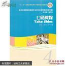 二手 正版 口语教程(4)(修订版) 上海外语教育出版社 9787544631785