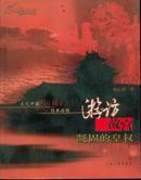 文化中国经典教程・游访故宫:凝固的皇权