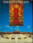 紫禁城(中、英、日文对照)