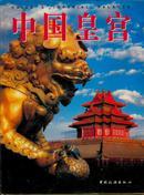 中国皇宫(英文版 精装)