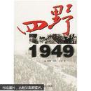 四野  1949