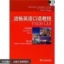 流畅英语口语教程(第一版)(学生用书)(第3册)(附光盘)
