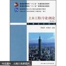 土木工程(专业)概论(第4版)罗福午 武汉理工大学出版