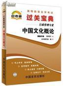 自考通 过关宝典 00321 0321中国文化概论 自考小手册掌中宝