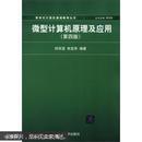 新世纪计算机基础教育丛书:微型计算机原理及应用(第4版)