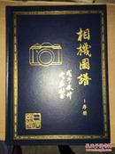 Z19   相机图谱 序册   精装  私藏印