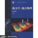"""""""十二五""""普通高等教育本科国家级规划教材:热力学·统计物理(第5版)"""