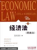特价6】经济法(民商法)(第15版) 9787208113909