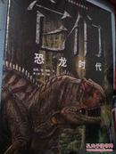 它们——恐龙时代(每一个生命都应该受到尊重)第2版第一分册(全新未拆封)