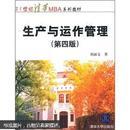 27095 生产与运作管理 刘丽文清华大学出版社 江苏自考教材