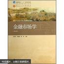 金融市场学(第四版)张亦春