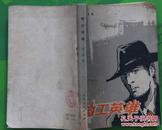 (小说)敌工英雄 张金栋著1984年版甘肃人民出版社出版32开本324页193千字85品相(7)