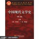 面向21世纪课程教材:中国现代文学史(第2版)(上册)